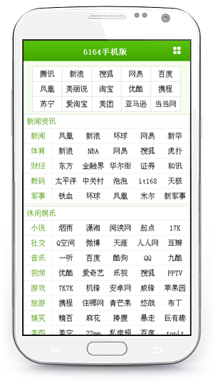 手机网址导航-经典风格 网址大全手机版源码第1张-菜鸟分享
