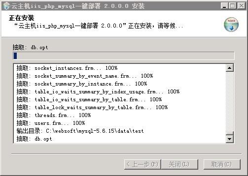 一键安装包配置环境:Windows+IIS+Php+Mysql第3张-菜鸟分享