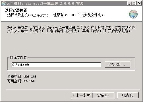 一键安装包配置环境:Windows+IIS+Php+Mysql第2张-菜鸟分享