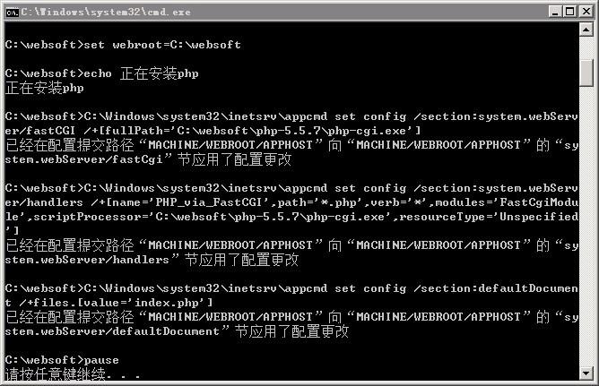 一键安装包配置环境:Windows+IIS+Php+Mysql第5张-菜鸟分享
