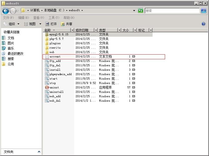 一键安装包配置环境:Windows+IIS+Php+Mysql第11张-菜鸟分享