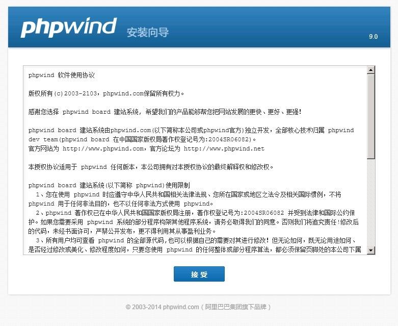一键安装包配置环境:Windows+IIS+Php+Mysql第13张-菜鸟分享