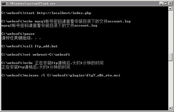一键安装包配置环境:Windows+IIS+Php+Mysql第18张-菜鸟分享
