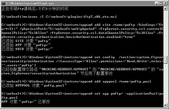 一键安装包配置环境:Windows+IIS+Php+Mysql第23张-菜鸟分享