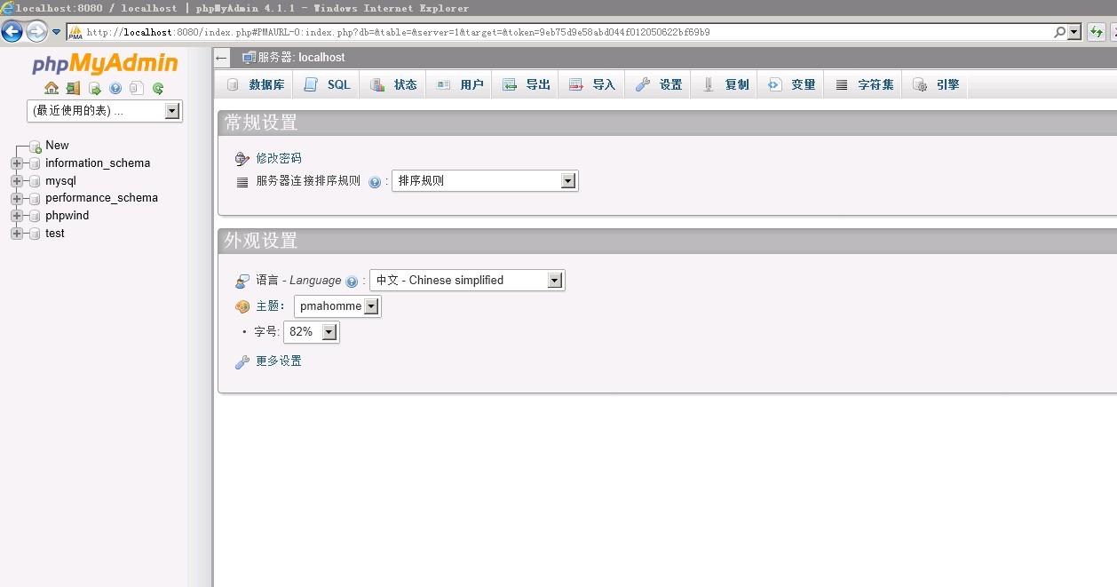 一键安装包配置环境:Windows+IIS+Php+Mysql第28张-菜鸟分享
