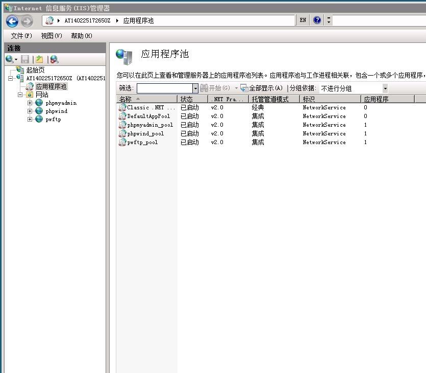 一键安装包配置环境:Windows+IIS+Php+Mysql第30张-菜鸟分享