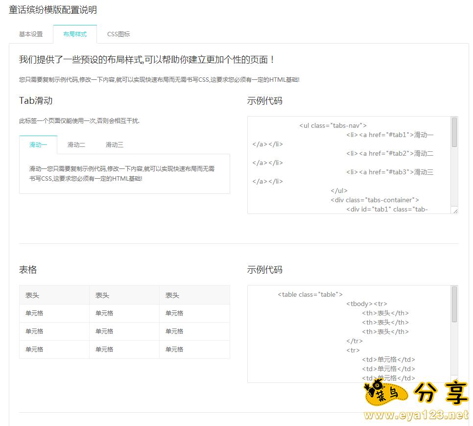 超多功能米拓MetInfo简洁企业模版免费下载