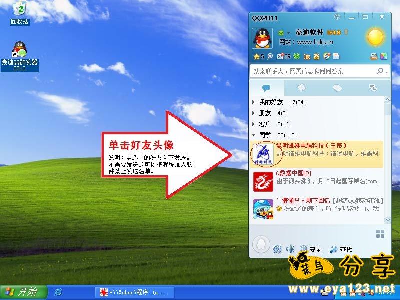 豪迪QQ群发器2013破解版 真正永久有效破解