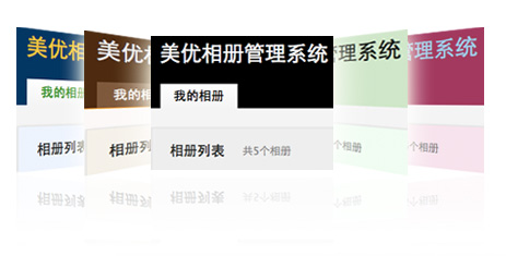 Meiu Pic美优相册管理系统,简单实用功能强大免费开源