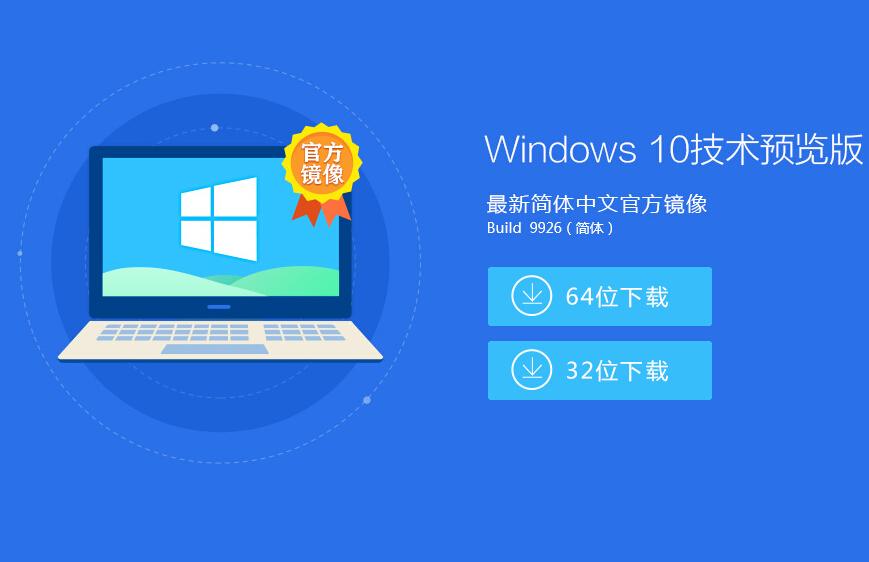 微软Windows10预览版官方镜像免费下载