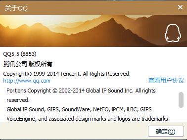 三显IP去广告版 V14.4.25 最新腾讯QQ5.5(8853)第3张-菜鸟分享