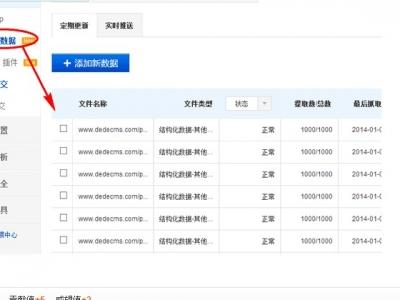 dedecms织梦的百度结构化数据提交工具官方正版免费下载