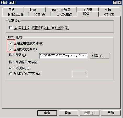 云主机/服务器/VPS 一键开启IIS的GZIP方法及故障排查第2张-菜鸟分享