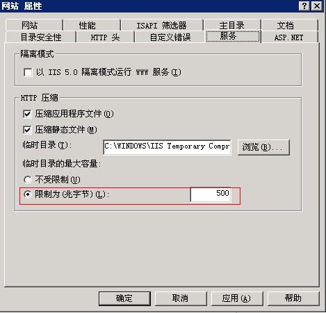 云主机/服务器/VPS 一键开启IIS的GZIP方法及故障排查第3张-菜鸟分享