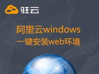 阿里云windows一键安装web环境免费下载第1张-菜鸟分享