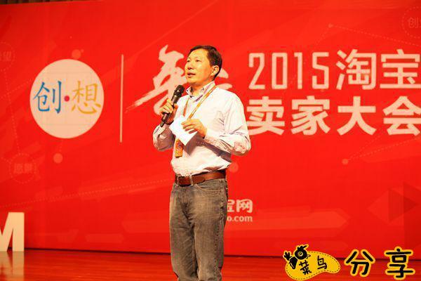 2015淘宝卖家大会亮点二:副总裁杨过指出今年淘宝有四大方向第2张-菜鸟分享