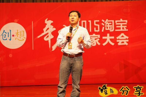 2015淘宝卖家大会亮点二:副总裁杨过指出今年淘宝有四大方向第4张-菜鸟分享