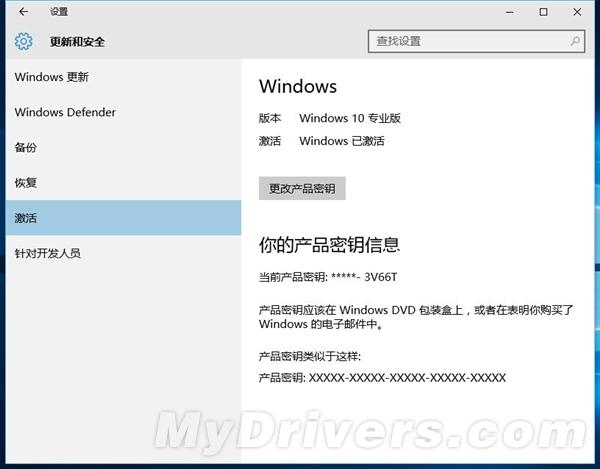 想激活Windows 10?看这里!