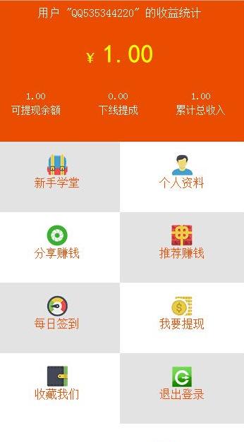 多用户微信朋友圈分享内容赚钱管理系统第3张-菜鸟分享