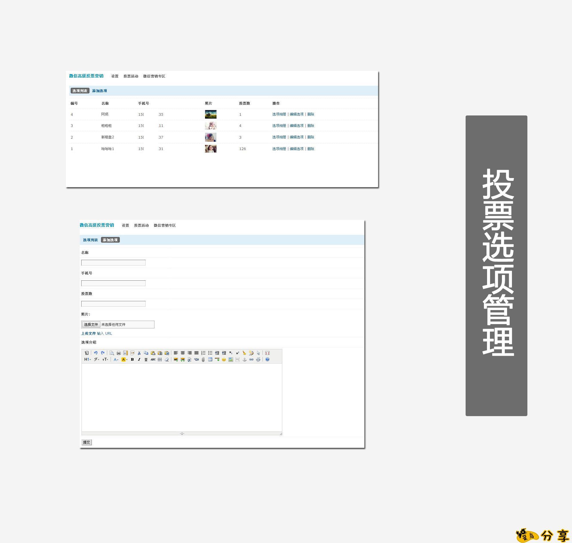 TOM 微信高级投票营销插件 6.1-Discuz商业插件第2张-菜鸟分享