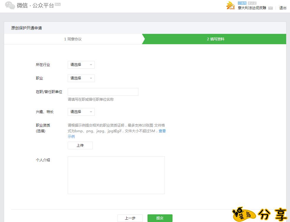 微信公众平台文章申请原创声明完整流程(图文)第4张-菜鸟分享