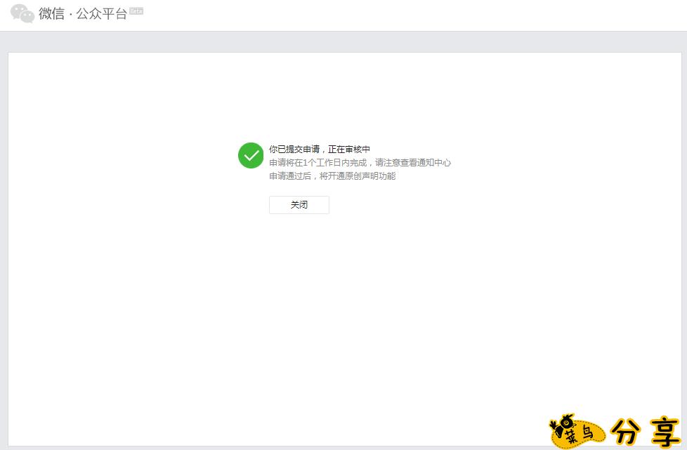 微信公众平台文章申请原创声明完整流程(图文)第5张-菜鸟分享