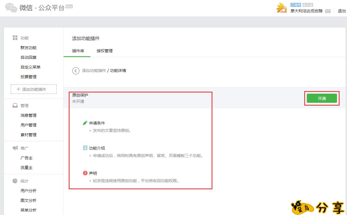 微信公众平台文章申请原创声明完整流程(图文)第3张-菜鸟分享