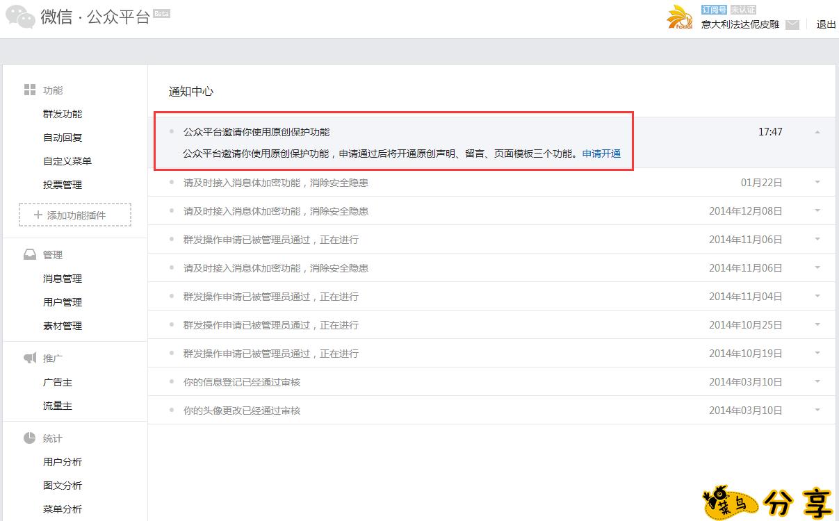 微信公众平台文章申请原创声明完整流程(图文)第2张-菜鸟分享