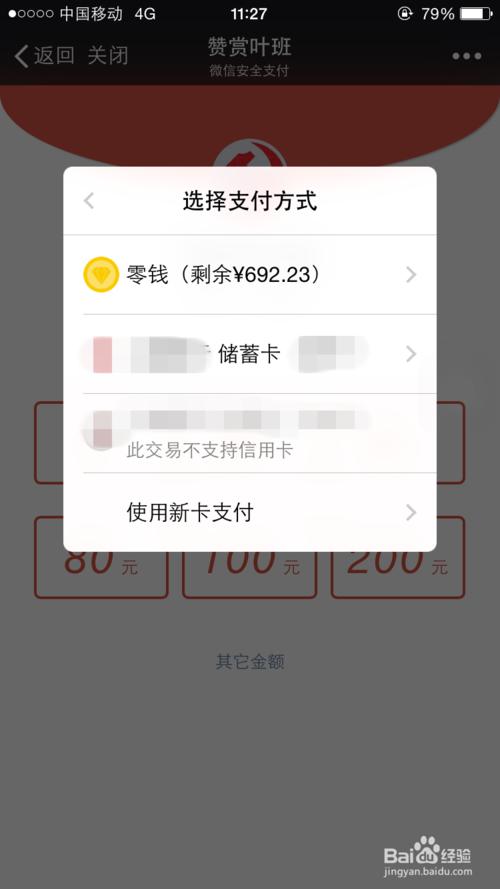 微信公众号赞赏功能怎么开通?赞赏功能怎么用?