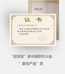 开店工具之店宝宝官方免费下载第4张-菜鸟分享