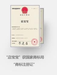 开店工具之店宝宝官方免费下载第2张-菜鸟分享