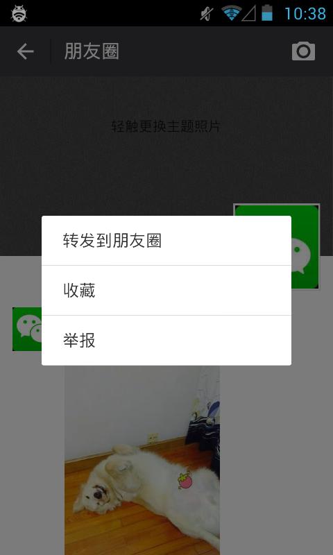 WechatForwarder(微信转发模块)-支持小视频转发朋友圈第3张-菜鸟分享