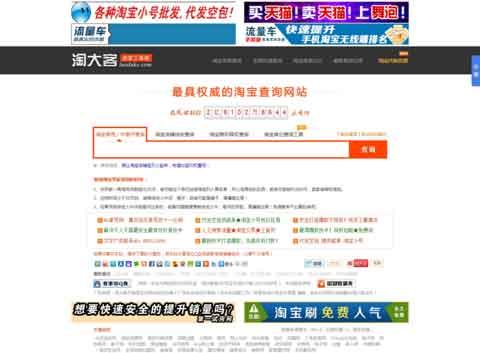 新依网络淘宝天猫信誉查询系统PHP源码