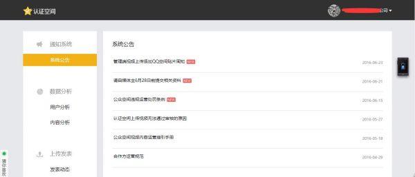 QQ空间可以升级为公众空间了第2张-菜鸟分享