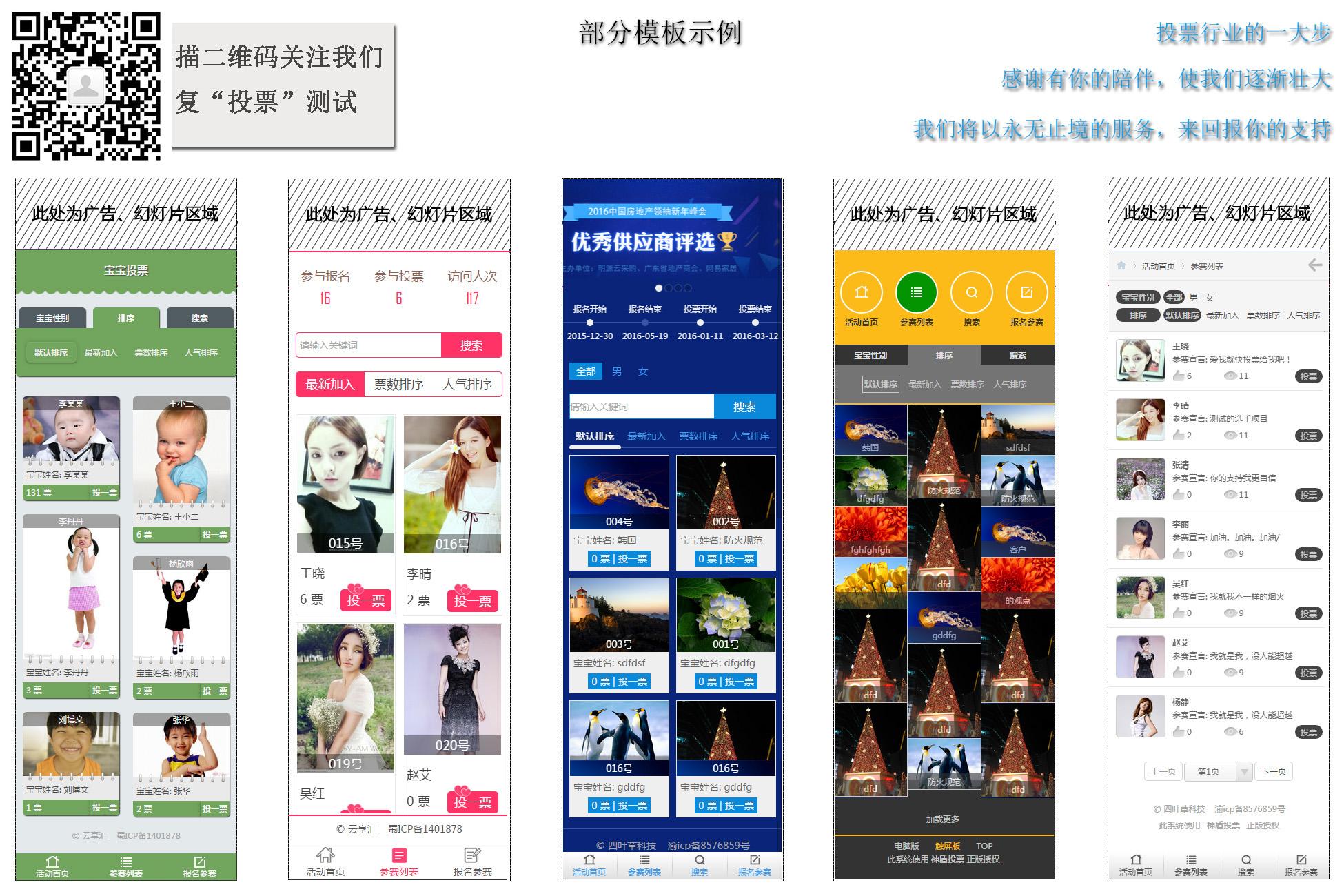 微信投票插件! 万能版 x4.2 - Discuz商业插件第1张-菜鸟分享