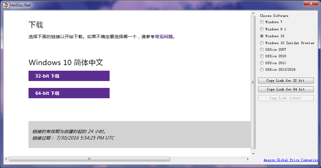 微软WindowsISO下载器工具轻松下载系统和Office镜像  第3张-菜鸟分享