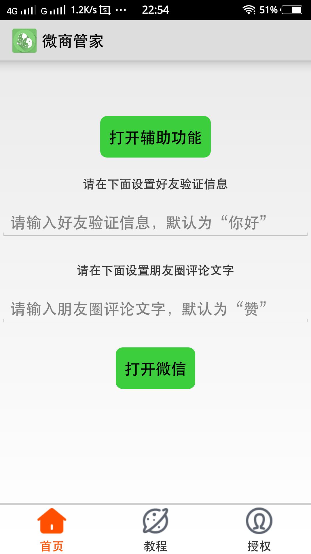 微信转发小视频软件微商管家2.0及7.0免费版带注册机第1张-菜鸟分享