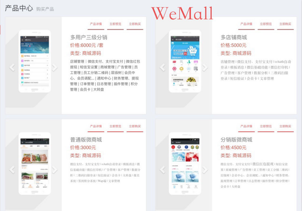 WeMall和ECTouch微商城源码,哪家的系统更适合你第2张-菜鸟分享