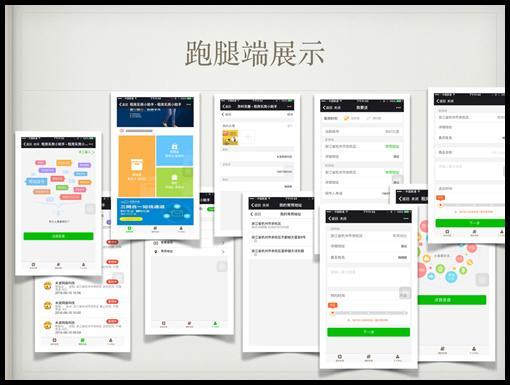 微擎微赞功能模块小明跑腿商业版8.9.4不错的便民服务项目第1张-菜鸟分享