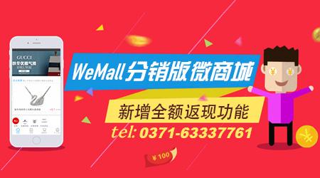WeMall分销版商城系统新增全返功能第1张-菜鸟分享