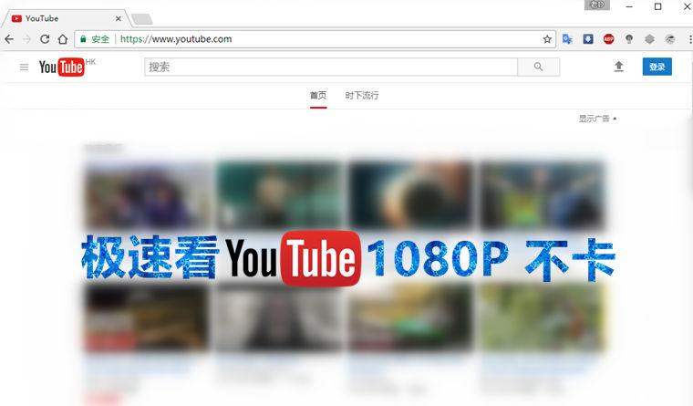 推荐个稳定可用的番羽墙方法,极速的看Youtube 1080P