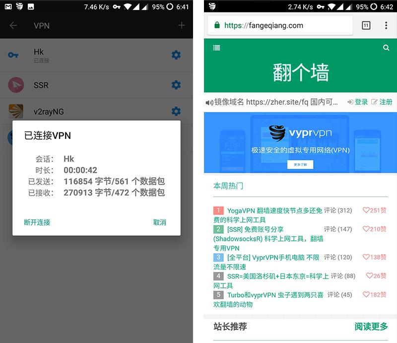 [安卓] 安卓手机手动配置 Vypr加速器 PPTP 协议教程