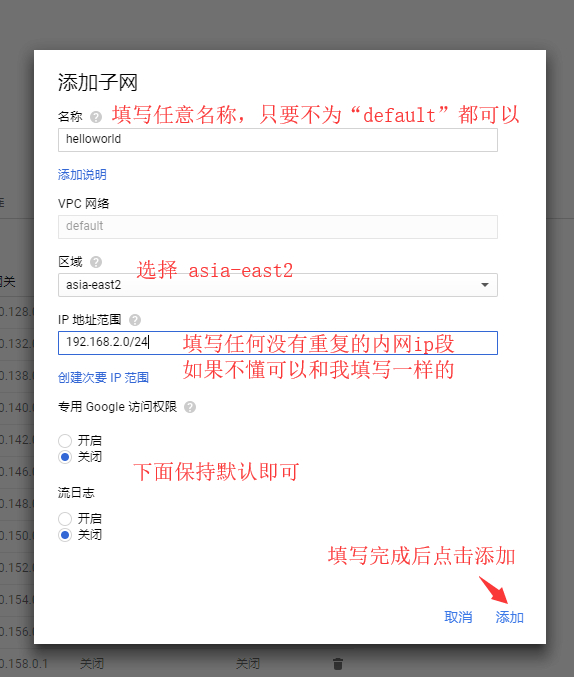 GCP香港地区实例创建教程(控制台目前有bug无法创建)
