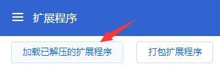 谷歌浏览器Chrome如何安装下载的CRX扩展插件?第6张-菜鸟分享