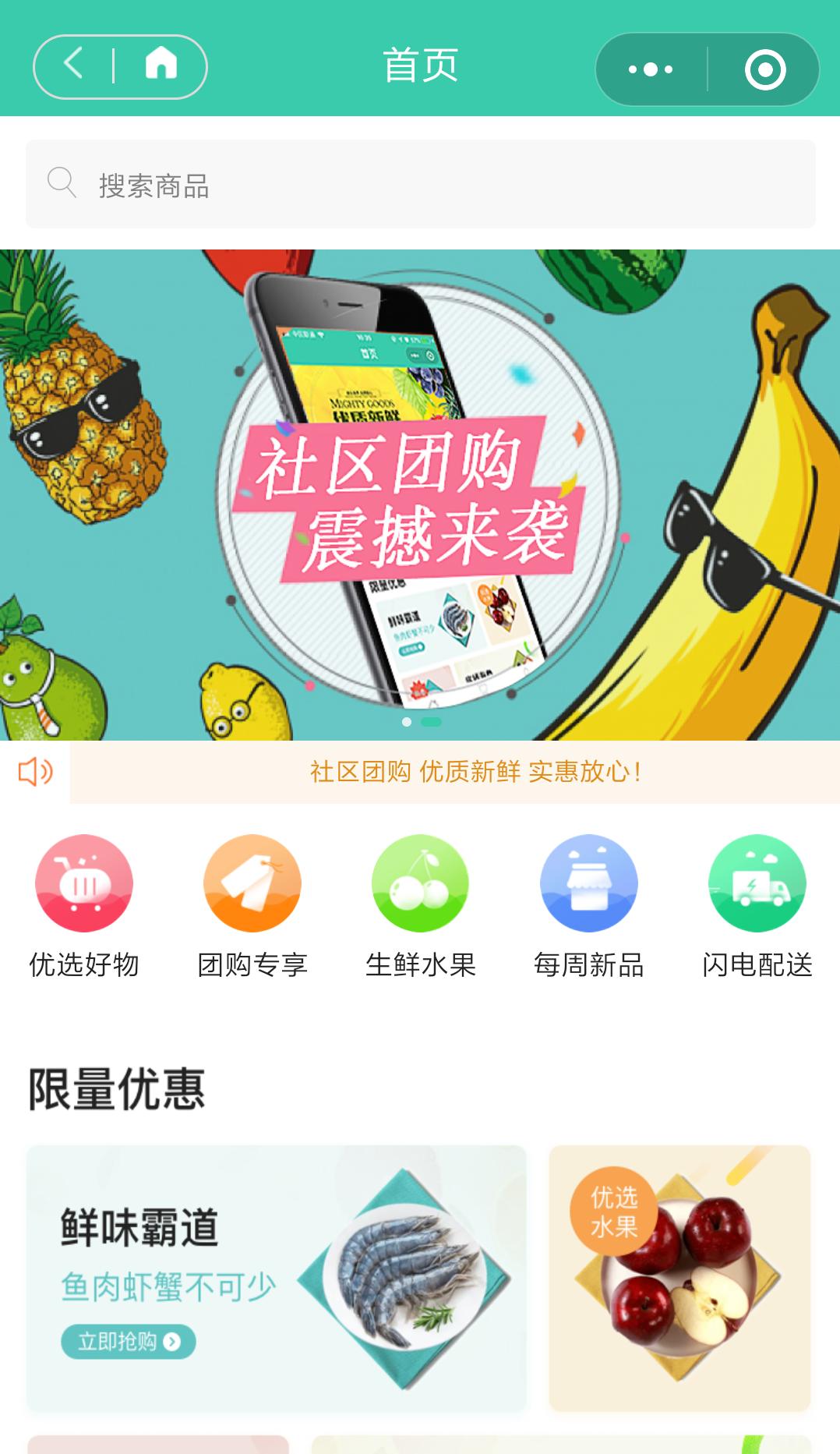 多多客商业版周更新:插件市场全面升级为应用商店 第2张-菜鸟分享