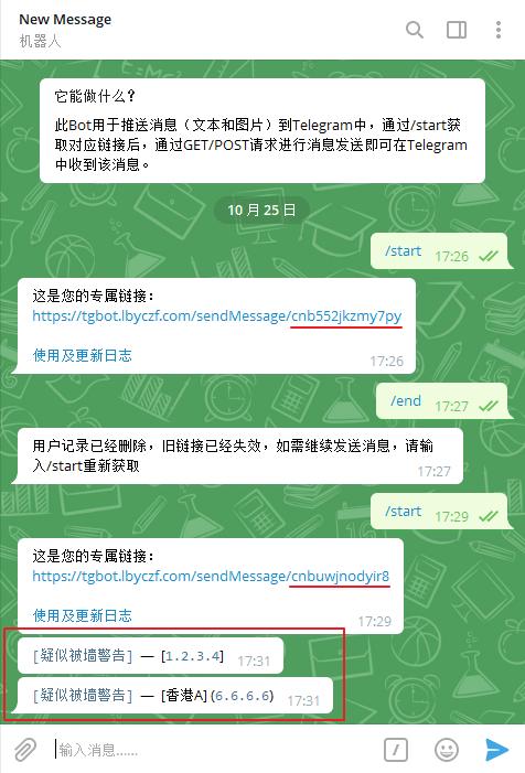 实时监测服务器IP是否被墙并推送消息至 Telegram 一键脚本第1张-菜鸟分享