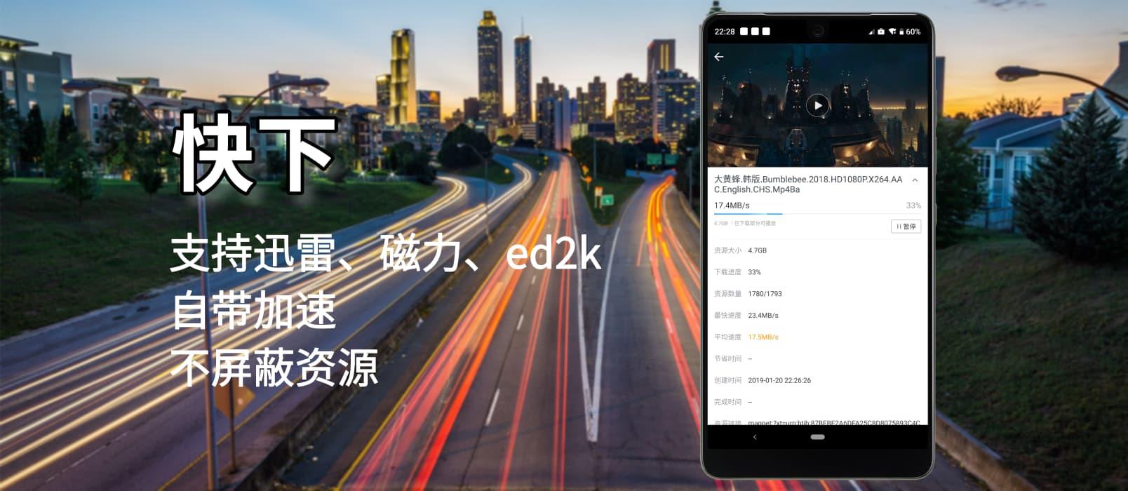 快下 – 可替代迅雷的 Android 下载工具第1张-菜鸟分享
