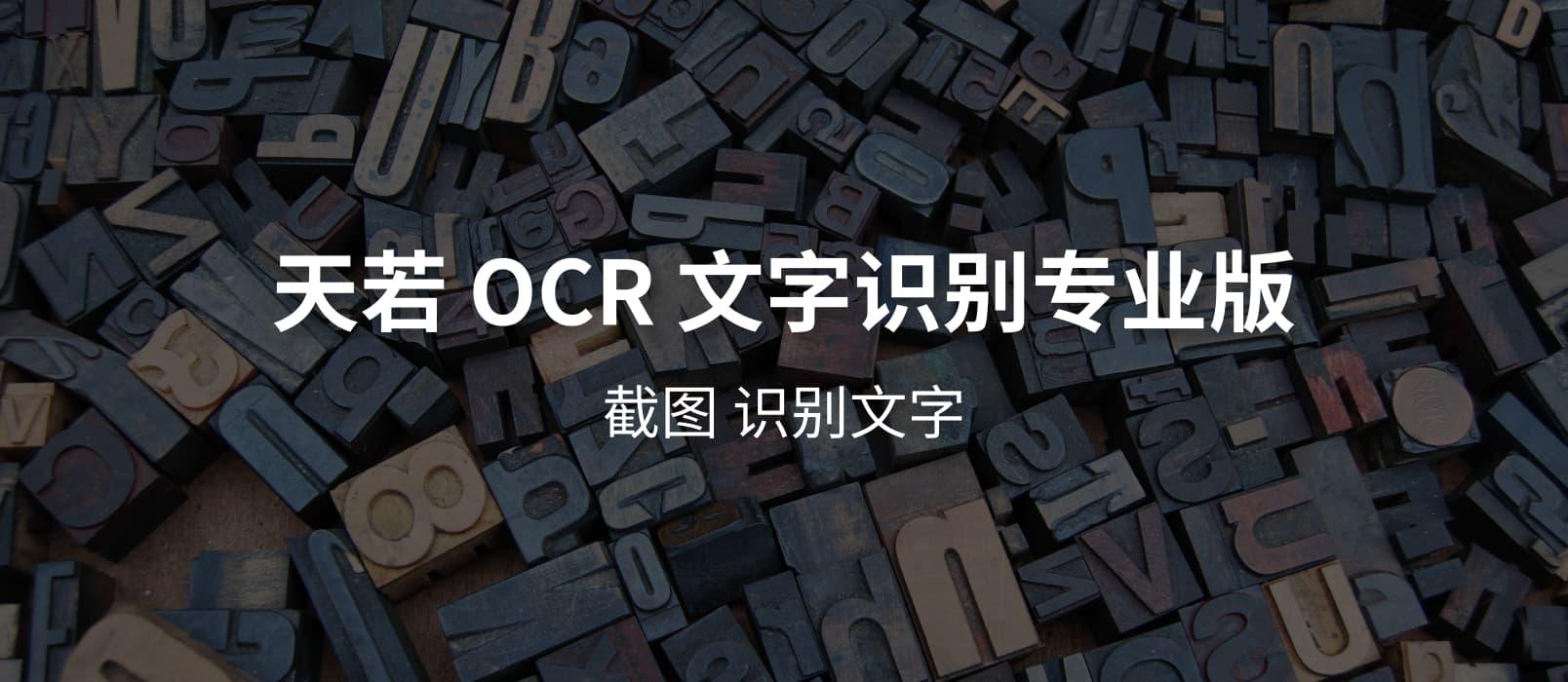 天若 OCR 文字识别专业版本[Win] 1