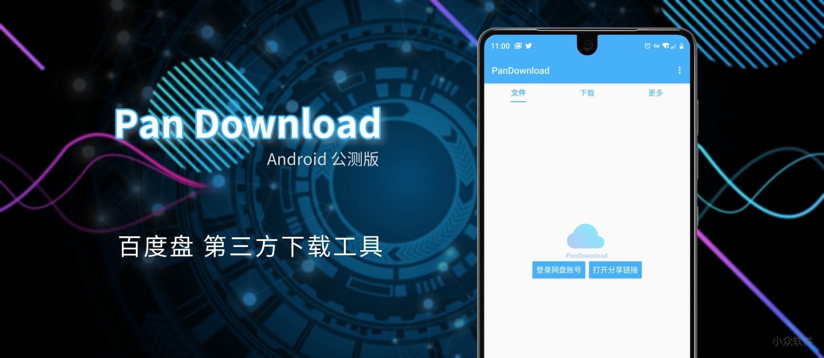 pandownload-for-android