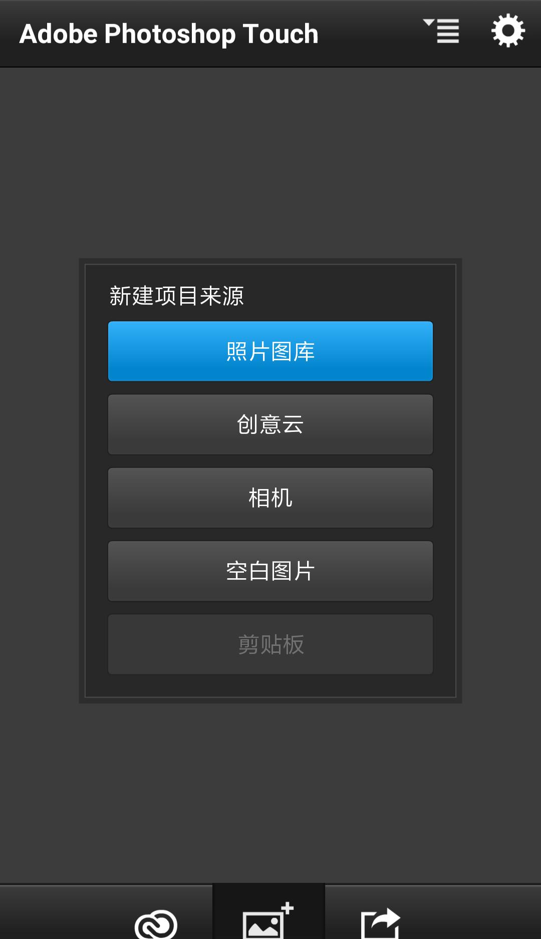 [Android] 安卓PS Touch手机汉化修改版最全合集第1张-菜鸟分享